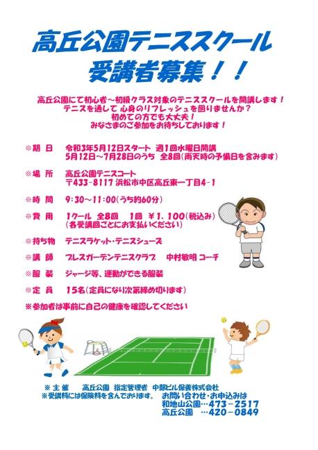テニスポスターPDF_jpeg